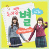 Byul-Remember (OST. School 2015 Who are you)