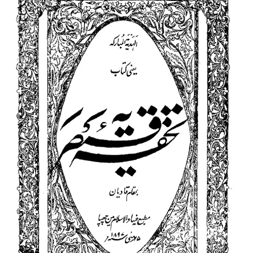 Tauhfa Qaisiria (Part 4 pg. 278-288)