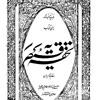 Tauhfa Qaisiria (Part 8 pg. 293-294 Pashto Dua)