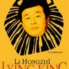 Li Hongzhi  Bs Lecture -audio