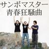 Sambomaster - Seishun Kyousoukyoku [Instrumental DEMO]