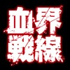 Kekkai Sensen (血界戦線) ED - Sugar Song to Bitter Step (シュガーソングとビターステップ) piano cover mp3