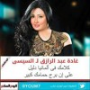Download الرد على غادة عبد الرازق Mp3