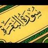 Download سورة البقرة - للقارئ عبد الرحمن العوسي Mp3