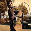 Kyuhyun Ft. Yoon Jong Shin - Late Autumn mp3