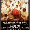 Eritrean New Orthodox Tewahdo Mezmur 2011 (Kebero Alelu) - YouTube[via Torchbrowser.com]