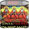 Ethiopian Orthodox Mezmur - Dn.Mindaye Berhanu - Selassen Amesginu - YouTube[via Torchbrowser.com]