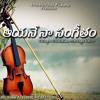 AAYANE NA SANGEETHAM- New Album- Telugu Christian Instrumental