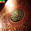44- Surah Ad-Dukhan ( The Smoke )