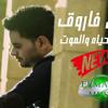 Download على فاروق - بين الحياه والموت.MP3 Mp3