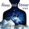 반광옥 Always and forever piano cover - MinstRels