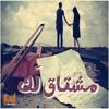 Download مشتاق لك - عزف كمان . بيانو sad violin & piano Mp3