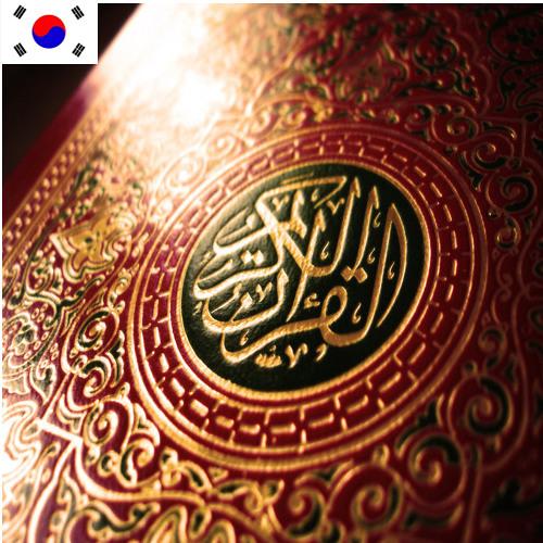 Quran translation in Korean by edc