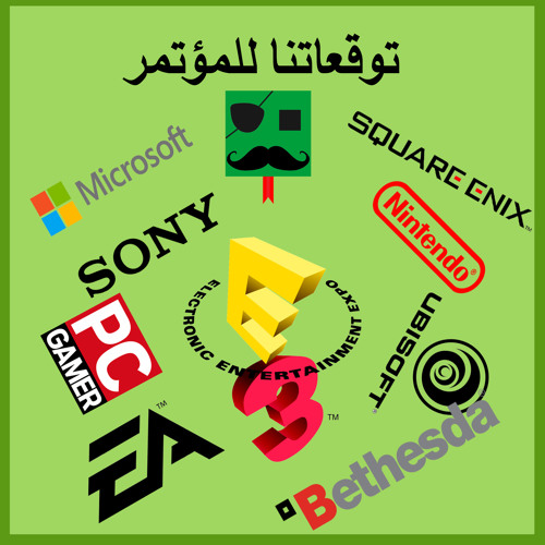 Oly - E3 2015 ما قبل