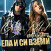 KRISKO feat. GERY-NIKOL - ELA I SI VZEMI/ Ела и си вземи, 2015 mp3