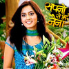 Sapno Se Bhare Naina - Title Song(wapking.cc)
