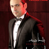 Ahmed Zakaria - Benetkhasem | أحمد زكريا – بنتخاصم