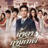 Stupid Cupid OST - Thailand (Nhạc phim Nước Mắt Cupid)