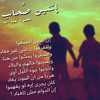 Download اتنين صحاب - محمود نعمة الله Mp3