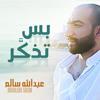 عبد الله سالم - بس تذكر