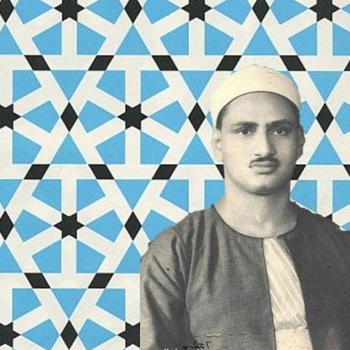 الشيخ محمد صديق المنشاوي - يومئذٍ يتذكَّرُ الإِنسانُ وأنَّى لهُ الذِّكرى / مقام نهاوند
