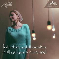 Ghofranak - غفرانك║ Ashraf Majed Feat. May Abd El - Aziz By Ashraf Majed