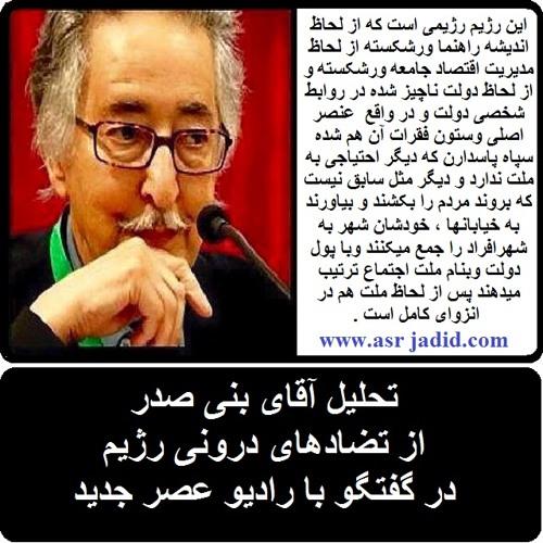 Banisadr 94-03-22= تحلیل آقای بنی صدر از تضادهای درونی رژیم در گفتگو با رادیو عصر جدید