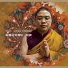Heart Sutra/Lama Khenpo Pema Choephel Rinpoche