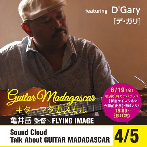 映画『ギターマダガスカル』監督トーク04[ギタマダ撮影話]