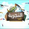 Download أغنية برنامج -التجربة الخفية- - شادي ألفونس وخالد منصور - Eltagroba Elkhafeya Mp3