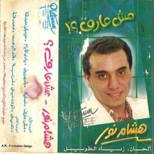 هشام نور - مش عارف