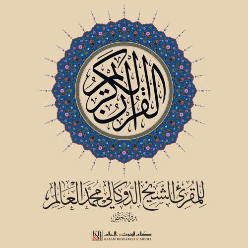The Holy Qur'an in Hafs by Sheikh Dukali Muhammad Al-Alem
