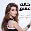 Nancy Ajram - Ma2souma Nosein (Halet Eshk Series) نانسي عجرم - مقسومة نصين - تتر مسلسل حالة عشق