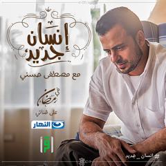نهاية أغنية انسان جديد - أحمدجمال