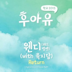 School 2015 OST Part 7 - Wendy(Feat. Yuk Jidam) - Return