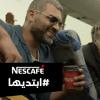 Download اغنيه نسكافيه مع وسط البلد الجديدة رمضان ٢٠١٥ - ابتديها Mp3