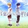 Naruto OST / Vocaloid GUMI - Janji Tanpa Kata-Kata ( 言葉のいらない約束 ) Indonesian version