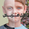 Download Amal MareD _ امل مريض | تضامنا مع مرضى السرطان Mp3
