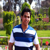 MahmouD Usif - SeDNa eNaby .. قمرٌ سيدنا النبى - محمود يوسف mp3