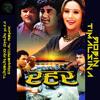 Tungna ko dhun ma remix- Rahar (Nepali Movie)