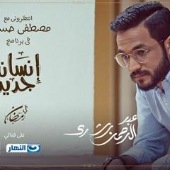 عبد الرحمن رشدى | مصطفى حسنى | البداية | ياربُ إن عَظُمَتْ ذنوبى | إنسان جديد