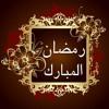 MaherZain Naat Ramdan(Ramadhan) ♥ Beautifull Voice