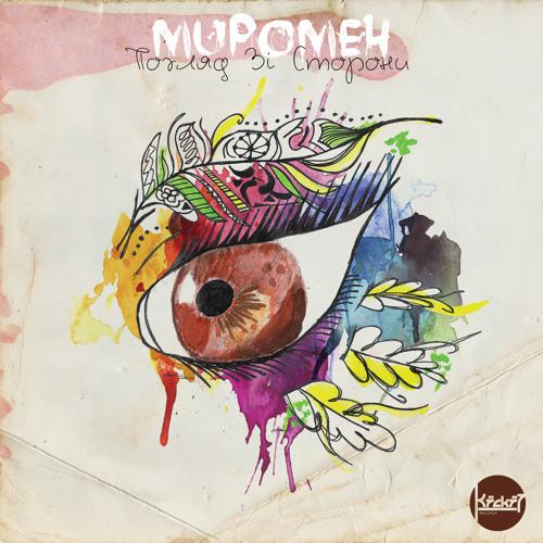 Миромен - Погляд Зі Сторони EP Sampler