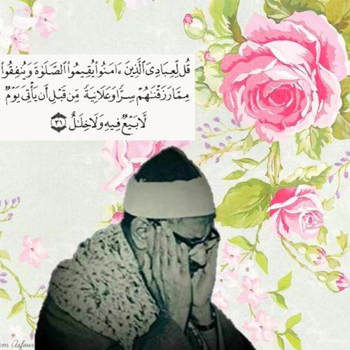 الشيخ محمد صديق المنشاوي - ما تيسّر من سورة إبراهيم