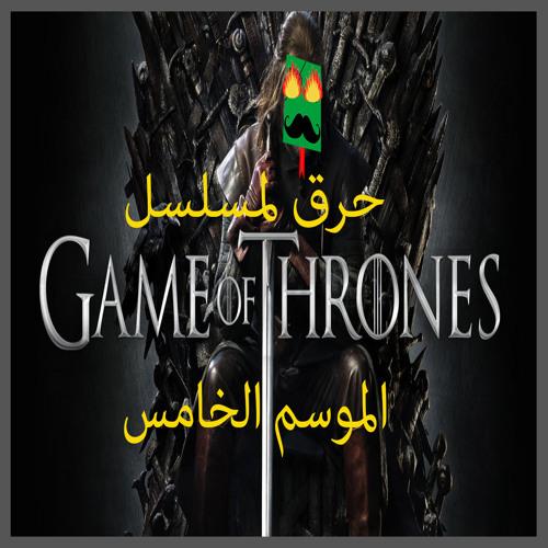 Oly - Game of Thrones حرق الموسم الخامس
