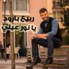 Rabih Baroud - Ya Nour Eini ربيع بارود - يا نور عيني