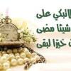 Download أغنية خواطر 9 - ماهر زين - تتر النهاية - ميزنا الله + تحميل MP3 Mp3