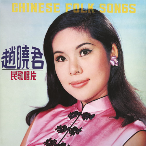 AKU1001 // LILY CHAO - Chinese Folk Songs (medley)