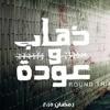 Download Saber Elroba3y Bent5l2 / صابر الرباعي بنتخلق - تتر مسلسل ذهاب و عوده Mp3