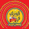 Download اعلان فودافون الجديد قوتك في عيلتك - رمضان 2015 Mp3